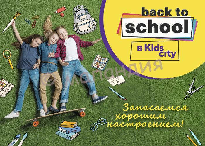 Backtoshool в КидсСити